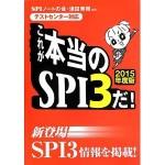 SPI3-book