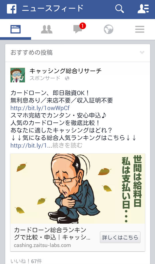 フェイスブック 広告