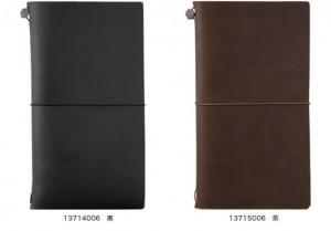 革素材 手帳