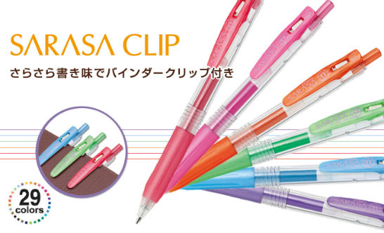 綺麗な色 ボールペン