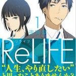 relife7