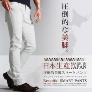 白パンツ メンズ おすすめ