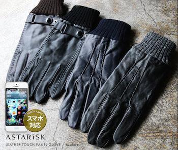 レザー手袋 冬