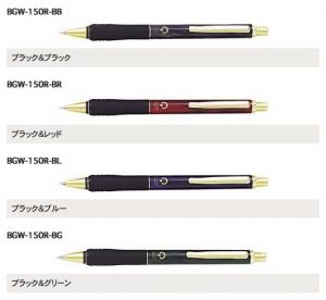 ボールペン ブランド