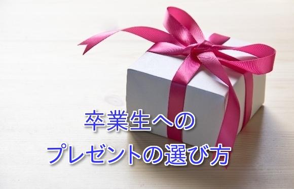 卒業生 プレゼント