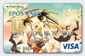 アニメデザイン クレジットカード