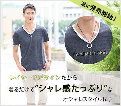 おしゃれ Tシャツ