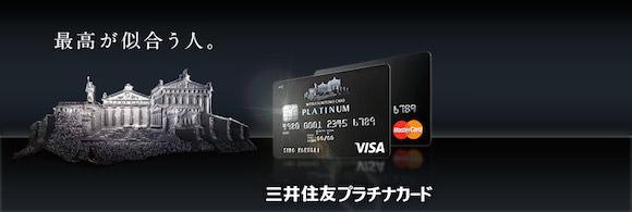 ブラックカード プラチナカード