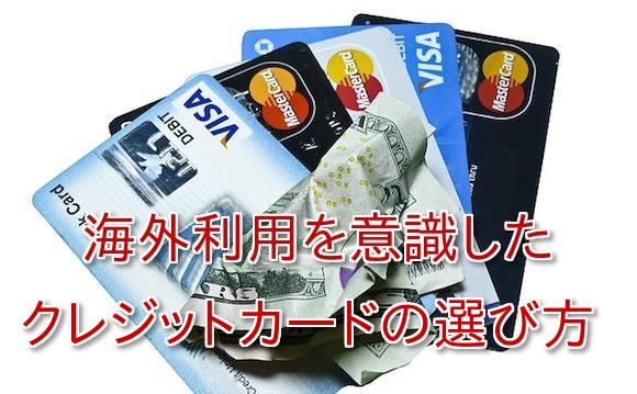 海外 留学 クレジットカード