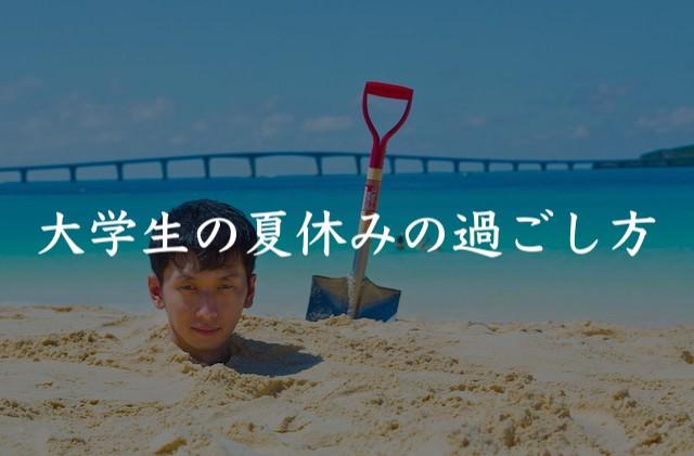 大学生 夏休み