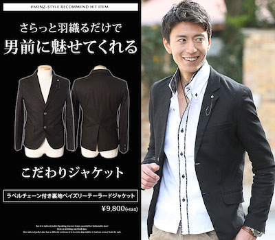 テーラードジャケット ブランド メンズ