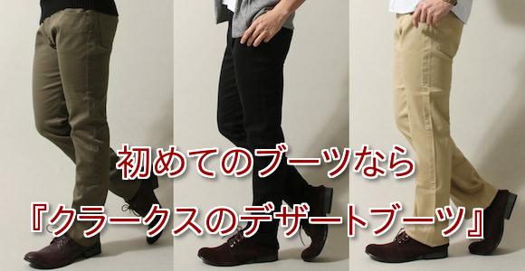 ブーツ 秋 メンズ