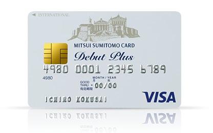 18歳 クレジットカード