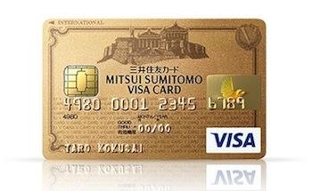 クレジットカード ゴールドカード