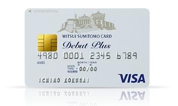 学生カード 王道