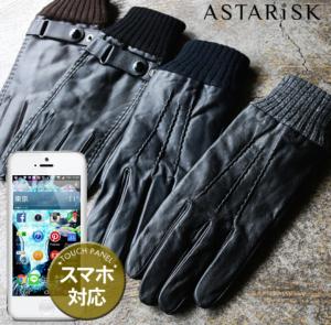 レザー手袋 メンズ ブランド