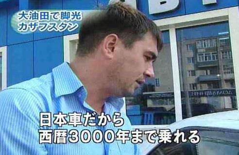 日本車 イメージ