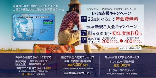 学生 クレジットカード ランキング