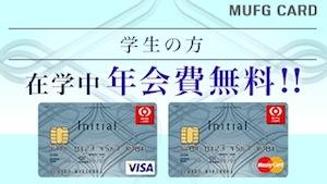 ランキング クレジットカード