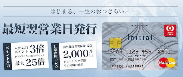 三菱UFJニコスイニシャルカード