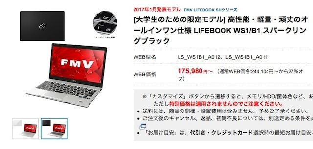 文系 ノートパソコン