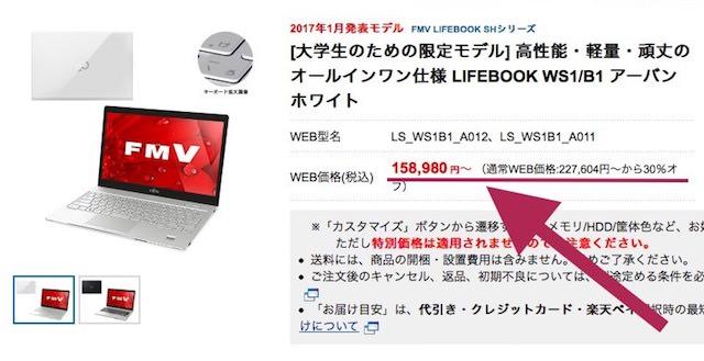 パソコン お得に買う