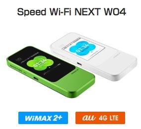 W04 ネット環境