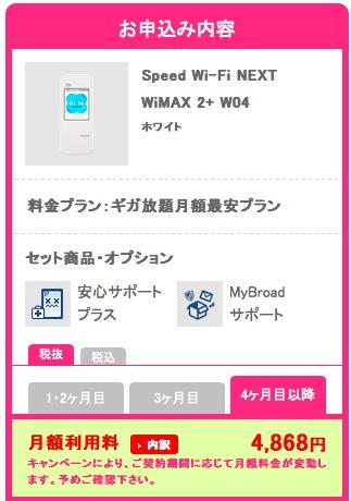 大学生 WiMAX