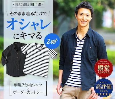 リネンシャツ ブランド メンズ
