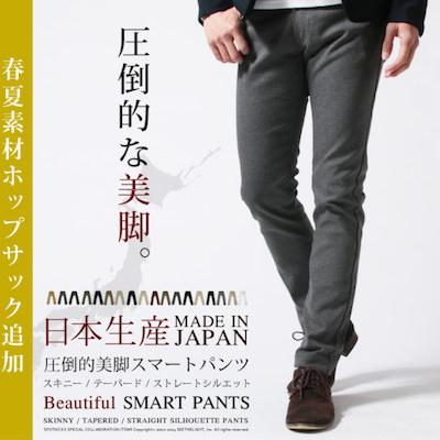 夏のパンツ メンズ ブランド