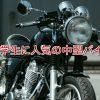 中型バイク 大学生