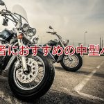 2500cc 400cc 中型バイク
