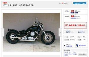 中古バイク 人気