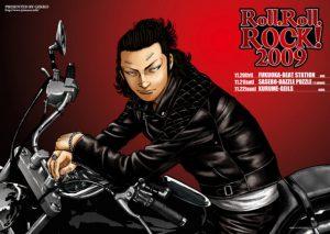 武装戦線 バイク