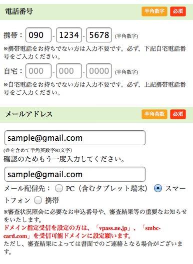 クレジットカード メールアドレス