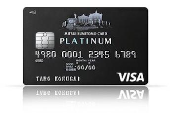 プラチナカード ブラックカード