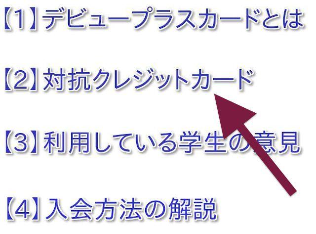 デビュープラスカード 評判 口コミ