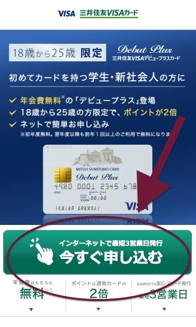 デビュープラスカード 申し込み方法