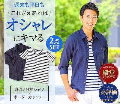 リネンシャツ メンズ ブランド