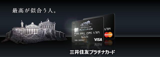 クレジットカードのプラチナカード