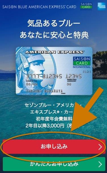 セゾンブルー・アメリカンエキスプレスカード 申し込み方法