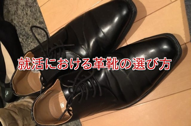 就活 革靴 メンズ