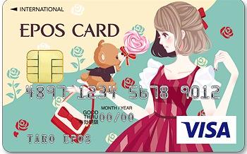 エポスデザインカード おしゃれ