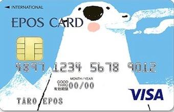 エポスデザインカード かわいい