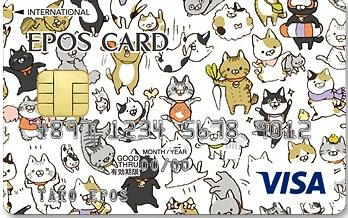 エポスデザインカード 猫