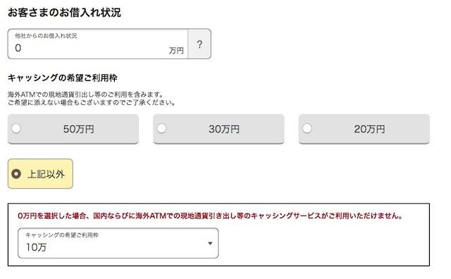 エポスカード キャッシング枠 10万円