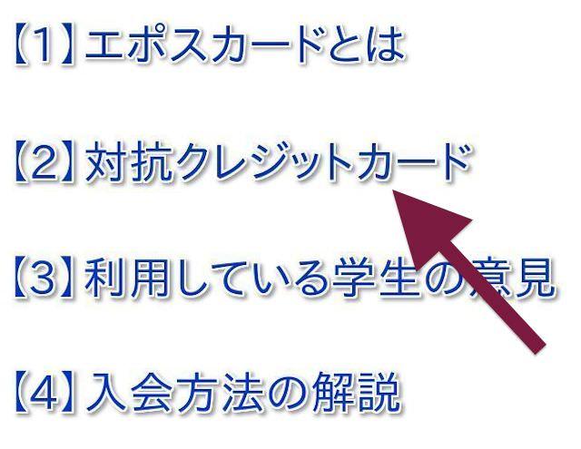 エポスカード 入会審査 親