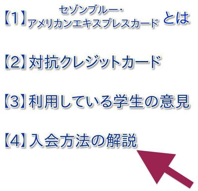 セゾンブルー・アメックスカード 入会方法
