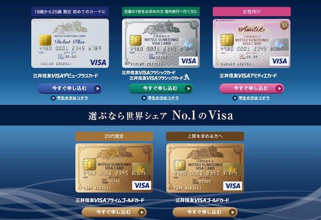 クレジットカード デザイン 学生