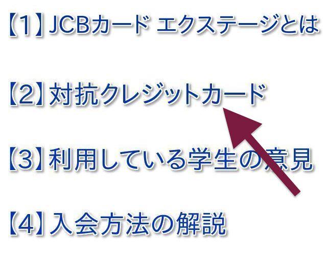 JCBカード エクステージ 比較